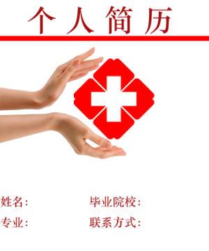 护士个人简历封面模板下载