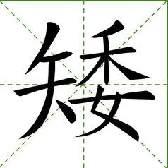 学写汉字:矮