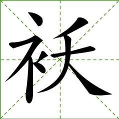 学写汉字:袄