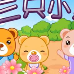 三只小熊舞蹈